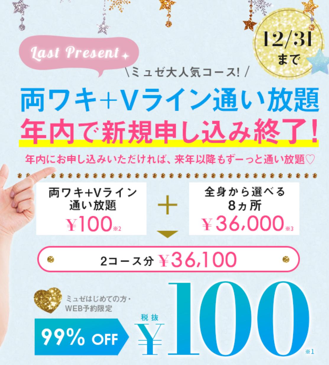 ミュゼ100円
